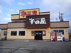 Taishu Shokudo Handaya Aomori Ishie