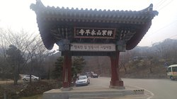 Yeongpyeongsa Temple