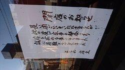 Ramen Yoshino