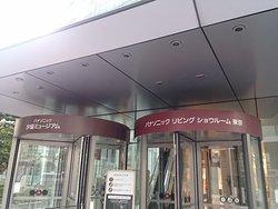 Panasonic Shiodome Museum