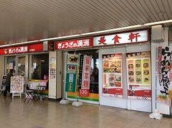 Gyoza no Manshu Kumagaya Station