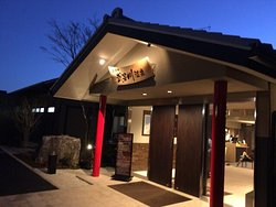 西の屋別館 武芸川温泉