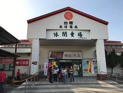 Nanjing Sugar Refinery
