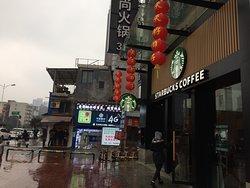 Starbucks (HuangXing Road Pedestrian Street)