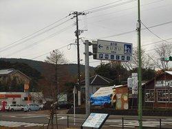 Michi-no-Eki Saikai