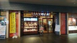 JR奈良駅構内にある食事処