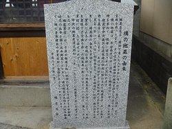 Kamae no Jizo