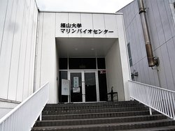Fukuyama University Marine Biocenter Aquarium