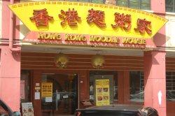 Hong Kong Noodle House