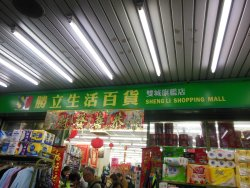 Shengli Shopping Mall