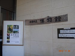 Motobu Municipal Museum