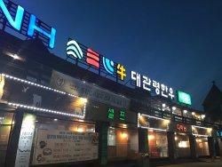 Hanwootown