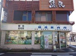 水郷佐原観光協会 駅前案内所