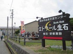 Etowa-ru Oishi