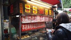 Cingan Tofu Street