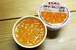 [Tokuren] Orange jelly. School lunches dessert in Kobe city.
