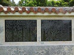 Meiwa Otsunami Sonansha Ireinoto