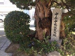 Museum Peringatan Chuya Nakahara