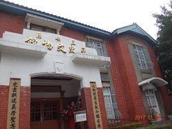 三峽區歷史文物館