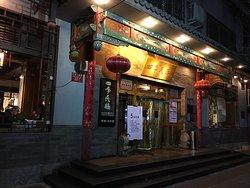 四季民福烤鴨店(燈市口店)