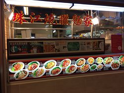 Choo Chiang Roasted Meat Noodle House