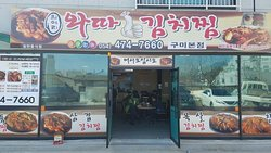 Imaeri and Dda Kimchi Jjim