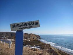 Kobu Kariiashi Lookouts