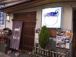 Fugu Cuisine Shinoda