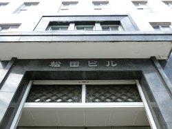 The Former Otaru Branch of Mitsui Trading Company