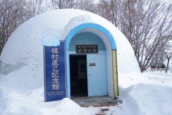 植村直己記念館 氷雪の家