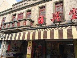 Zhen Xing Theater