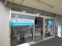 Misakiguchi Ekimae Tourist Information Center