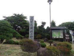 Sanada Memorial Park