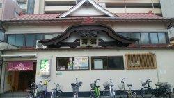 東上野 寿湯