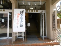 歴史館入り口