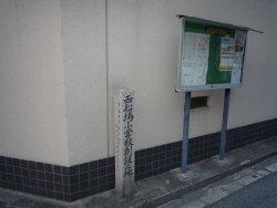 石碑と地元の掲示板