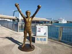 Yoko Gushiken Monument