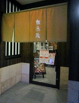 Muten Kurazushi Kitahanada