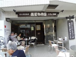 Binya Coffee Shop Shonan Enoshima