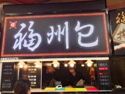 Donghai Night Market