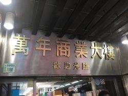 Wan Nian Building