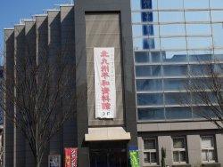 Kitakyushu Peace Museum