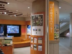 Yamagata Tourist Information Center