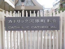 Catholic Kawaramachi Church