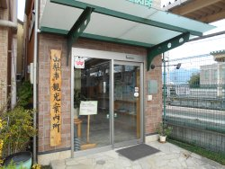 Yamanashi City Ekimae Tourist Information Center