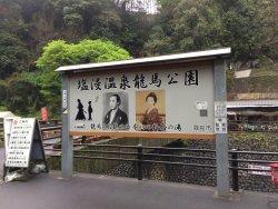 Ryoma to Oryo no Emmusubi no Ashiyu