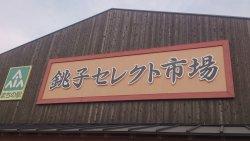 Machi no Eki Choshi Select Ichiba