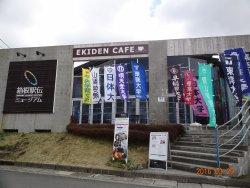 Hakone Ekiden Museum