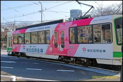 Toei Streetcar(Toden) Arakawa Line(Tokyo Sakura Tram)