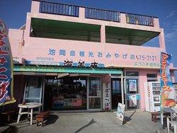 Ikema Island Drive in